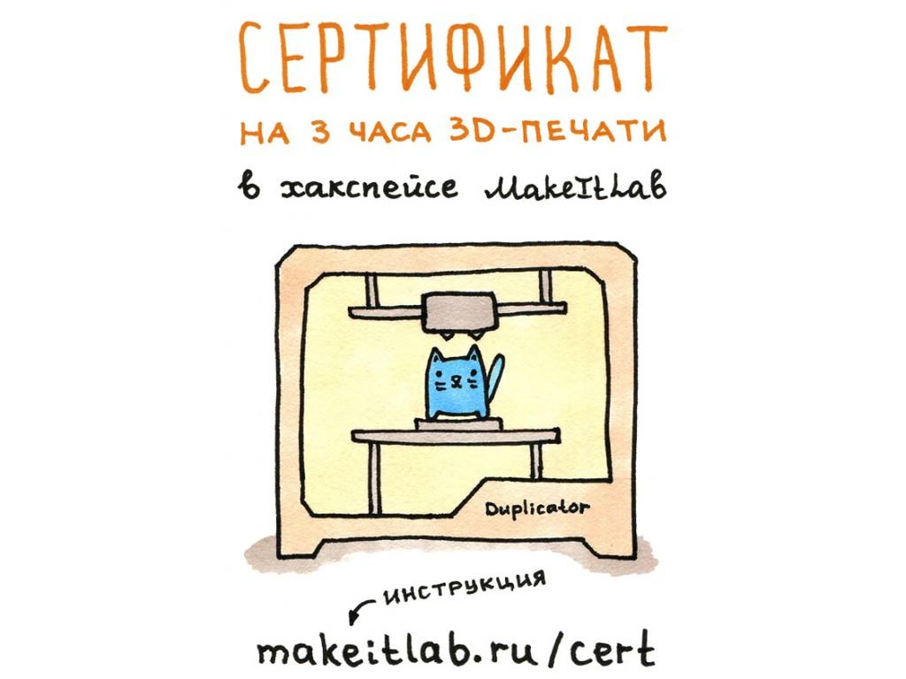 Подарочный сертификат на 3 часа 3D-печати