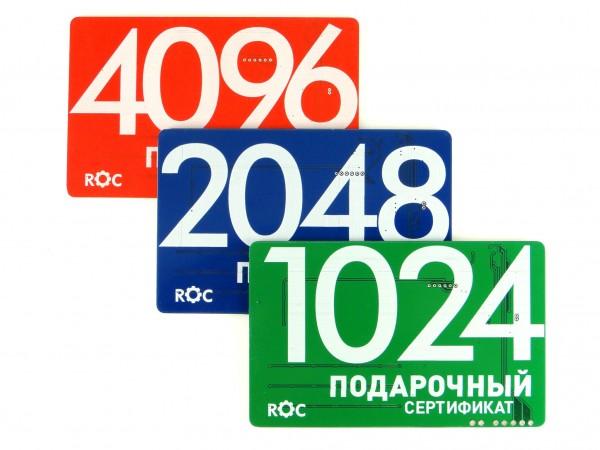 Подарочный сертификат на 2048 рублей