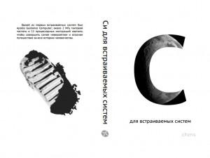 """Книга """"Си для встраиваемых систем"""", chrns"""
