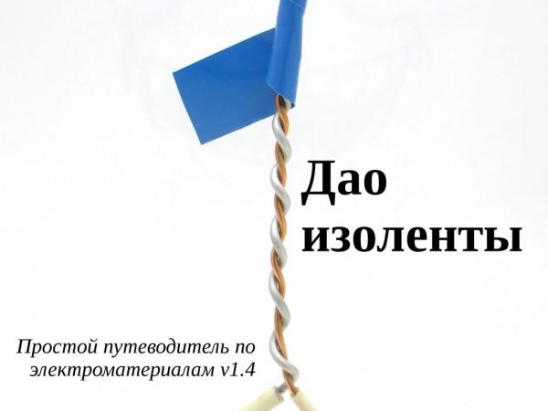 """Книга """"Дао изоленты"""", Павел Серков"""