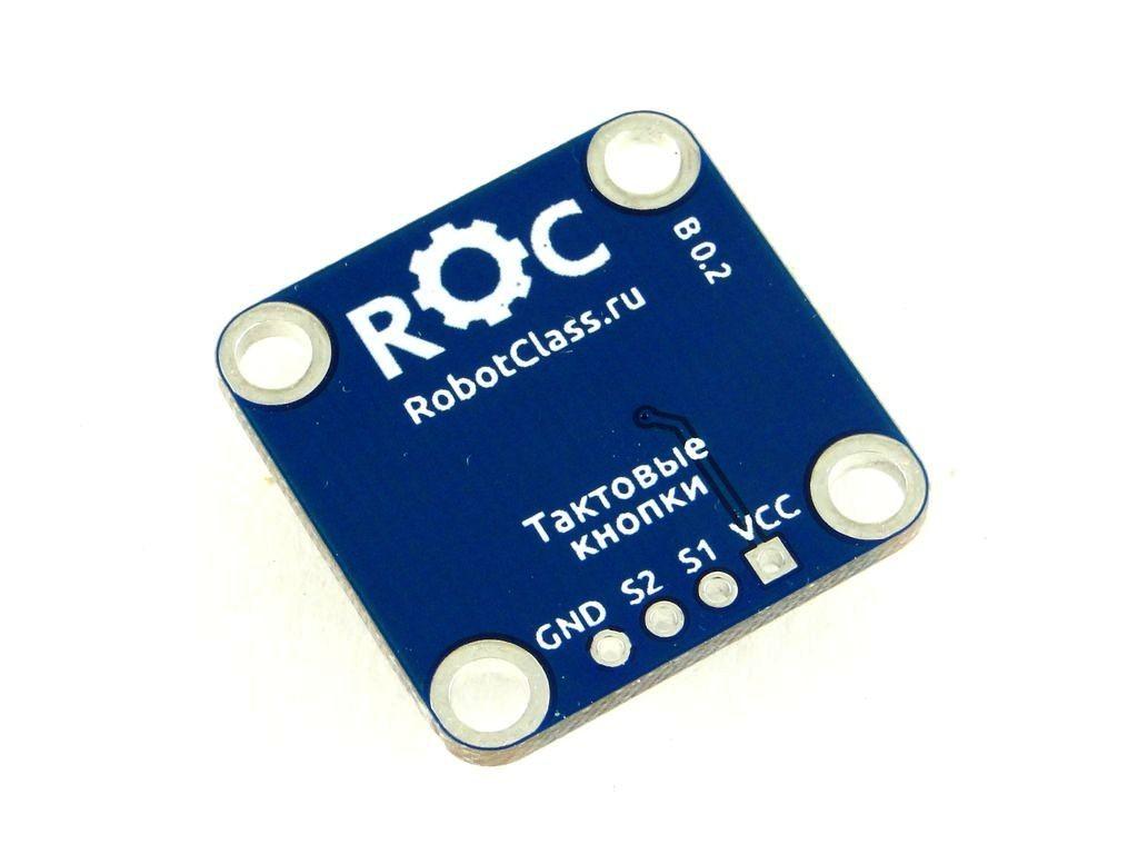 Две тактовые кнопки, ROC
