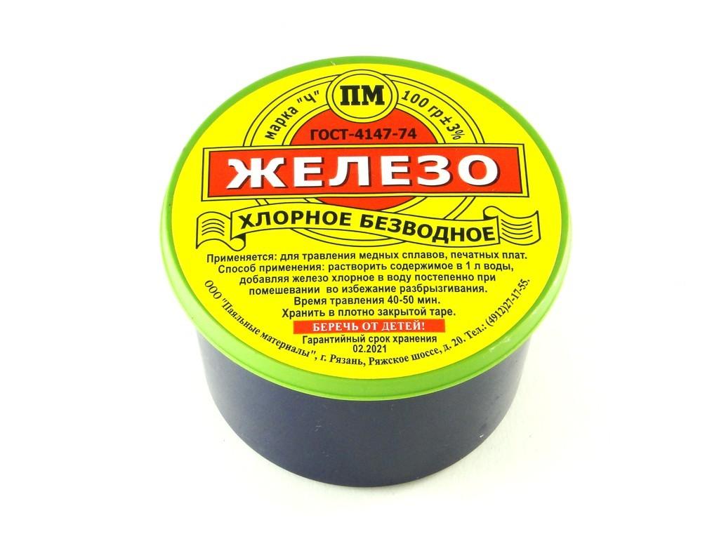 Хлорное железо, 100г